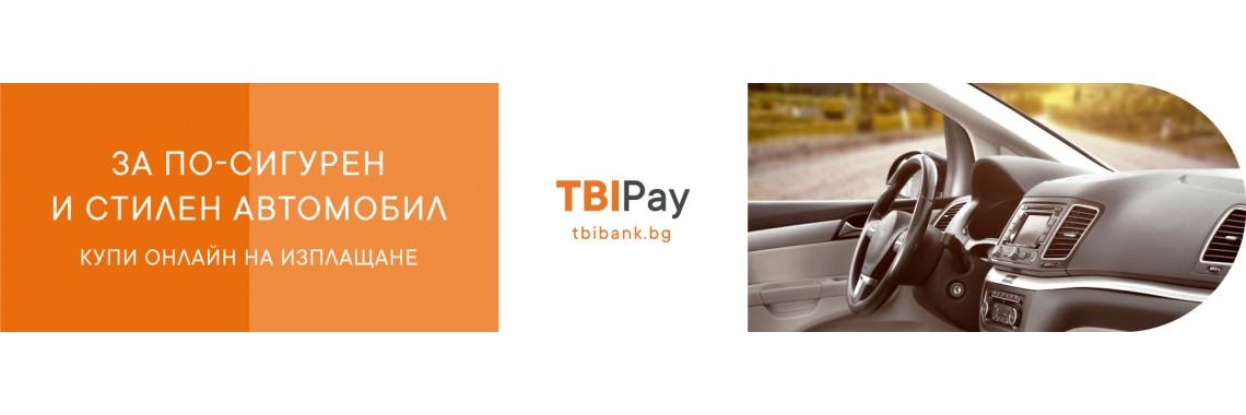 Възможност за покупка на изплащане през TBI