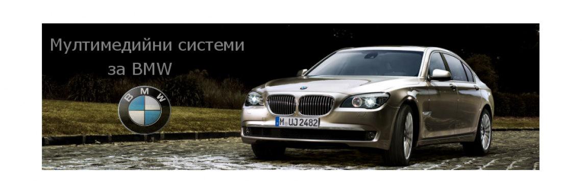 Мултимедийни системи за BMW